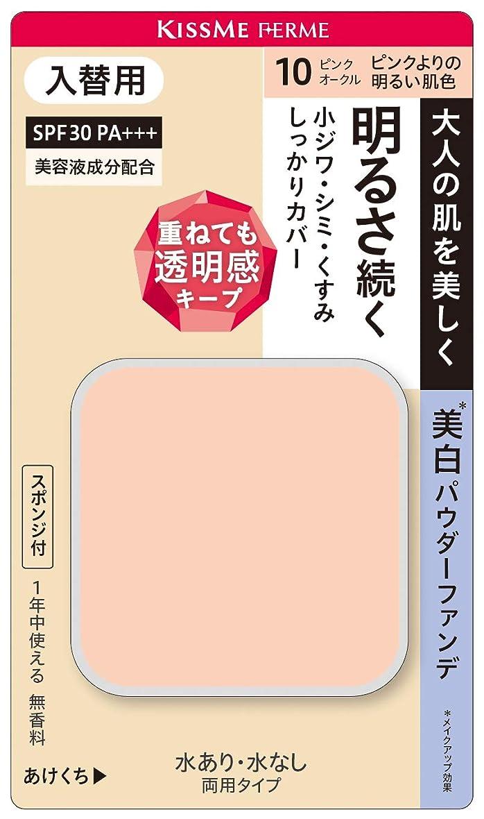 海洋塗抹書くキスミーフェルム カバーして明るい肌 パウダーファンデ(入替用)10
