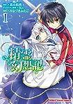 精霊幻想記 1 (HJコミックス)