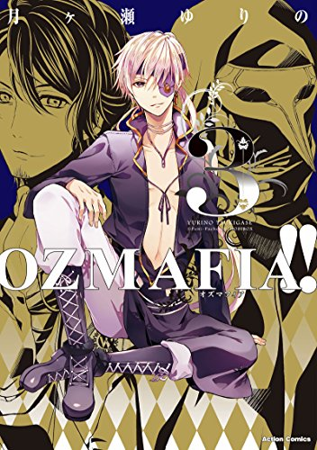 OZMAFIA!!(3) (アクションコミックス)の詳細を見る