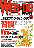 WEB+DB PRESS Vol.52(矢野 勉)