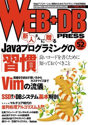 WEB+DB PRESS Vol.52の詳細を見る
