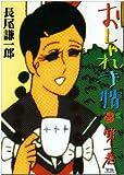おしゃれ手帖 1 (ヤングサンデーコミックス)