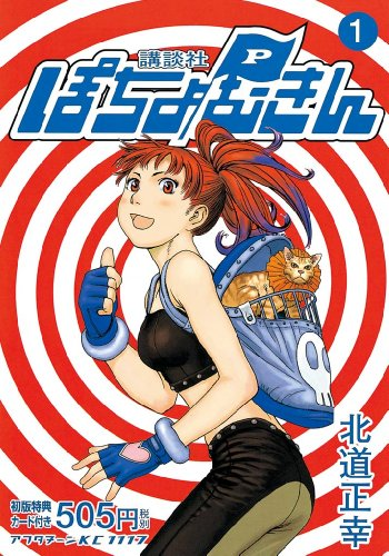 ぽちょむきん(1) (アフタヌーンコミックス)