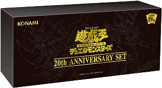 20th Anniversary Set Box Yugioh Yu-gioh! Yu-gi-oh OCG Card Game