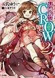 幻國戦記 CROW2 ―夢幻郷に唄う娘― (GA文庫)