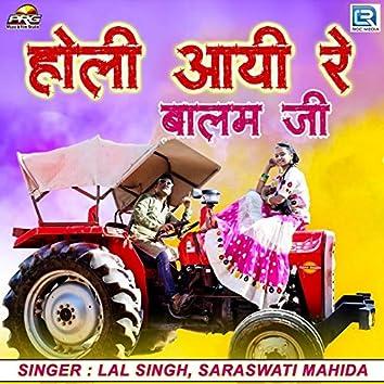 Holi Aayi Re Balam Ji
