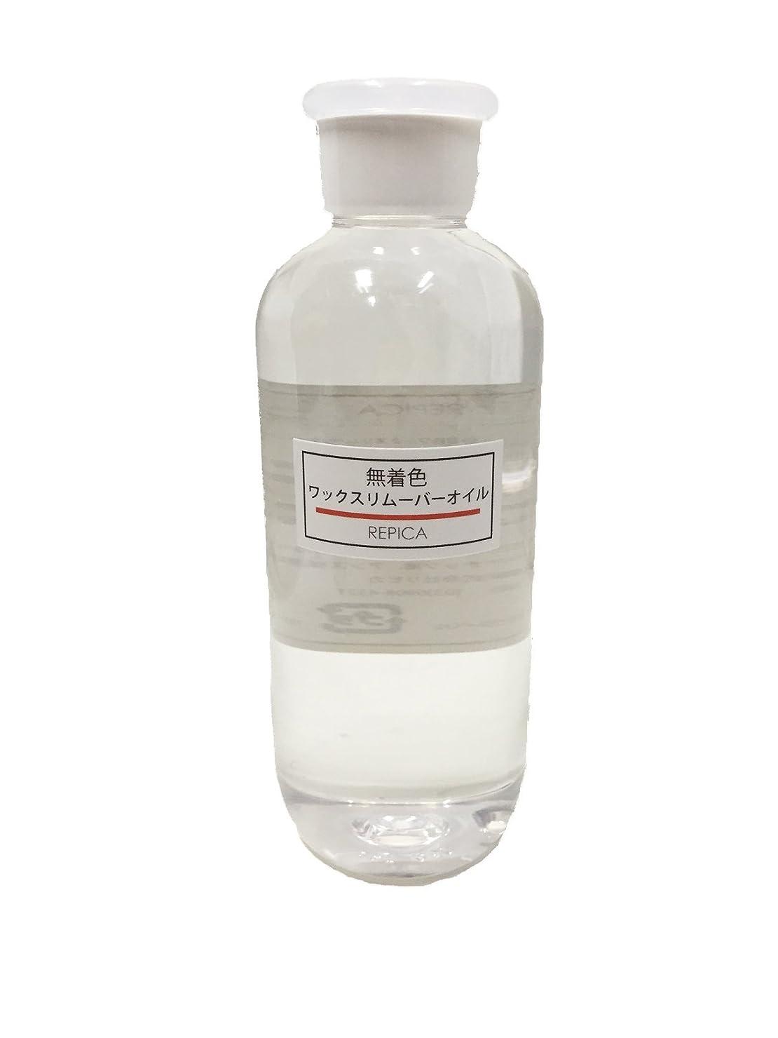 没頭する妥協保証無着色ワックスリムーバーオイル 250ml(300-4) (ワックス脱毛 ブラジリアンワックス) 業務用 自宅用 ワックスオイル