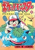 ポケットモンスター (5) (てんとう虫コミックス・アニメ版)