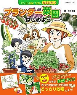 [荻野千佳]のマンガと図解、写真でまるわかり プランター菜園をはじめよう