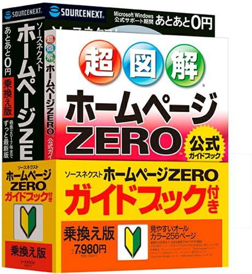 貝殻北西同封するソースネクスト ホームページZERO ガイドブック付 乗換版