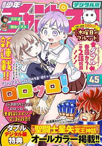 週刊少年チャンピオン2017年45号 [雑誌]