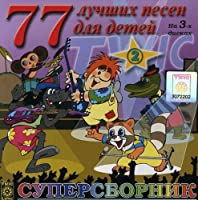 Vol. 2-77 Best Children Songs