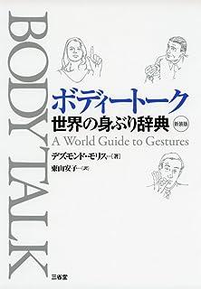 ボディトーク 新装版: 世界の身ぶり辞典