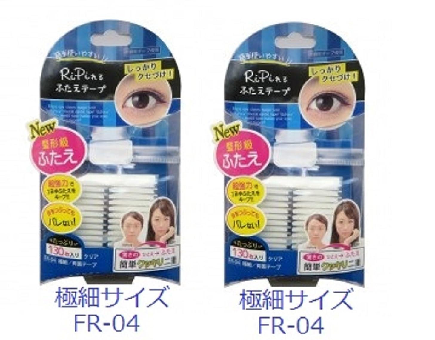クーポンシーサイド窓アネックスジャパン RiPiれるふたえテープ 極細 130枚×2個セット