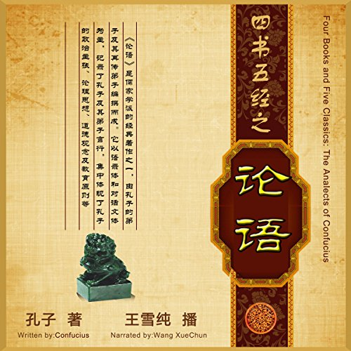 四书五经:论语 - 四書五經:論語 [Four Books and Five Classics: The Analects of Confucius] audiobook cover art