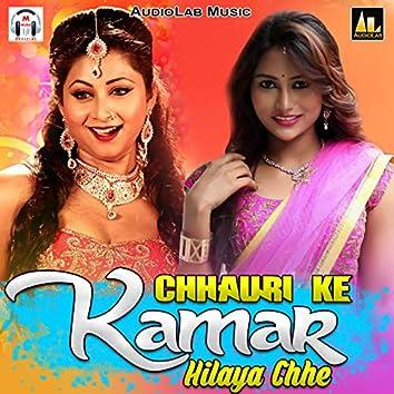 Chhauri Ke Kamar Hilaya Chhe