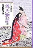源氏物語 中: 創業90周年企画 (マンガ古典文学シリーズ)