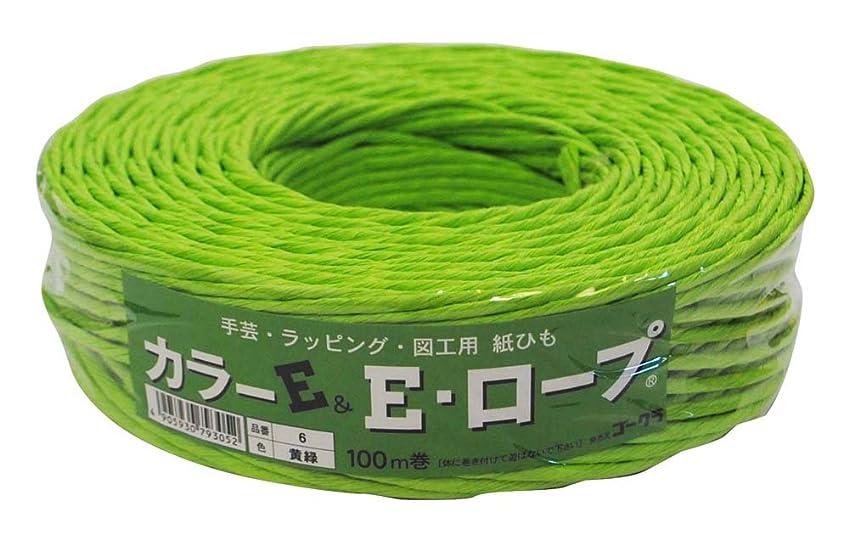 メーター本気必要条件ゴークラ 工作用品 カラーE&Eロープ 紙製 100m巻 黄緑 CEER-6