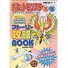 ポケットモンスター金・銀ストーリー攻略book―Game boy color (Gakken Mook)