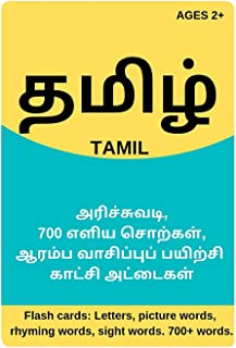 Lilliput Tamil Flash cards: Tamil alphabets with pictures to Tamil reading fluency practice (700+words). Tamil sight words and rhyming words flash cards. தமிழ்: ஆரம்ப வாசிப்புப் பயிற்சி காட்சி அட்டைகள்