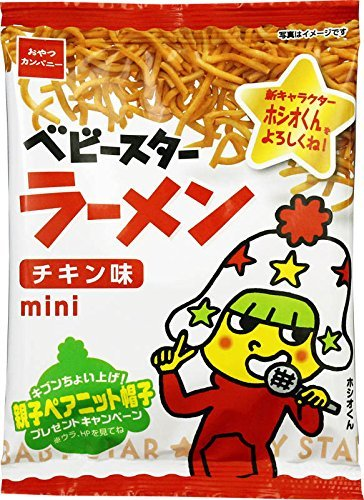 Baby Star Ramen Mini Chicken Taste Fried Noodle Snack 0.8oz 10Bags Japanes Snack Oyatsu Company Ninjapo
