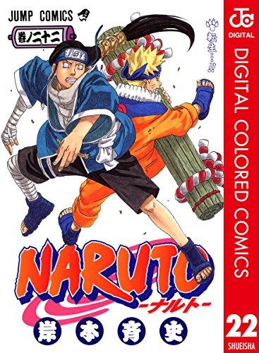 NARUTO―ナルト― カラー版 22 (ジャンプコミックスDIGITAL)