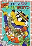 かいけつゾロリあついぜ! ラーメンたいけつ(30) (かいけつゾロリシリーズ ポプラ社の新・小さな童話)