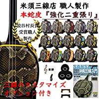 三線 本皮三線 本蛇皮強化張り (教本B DVD)
