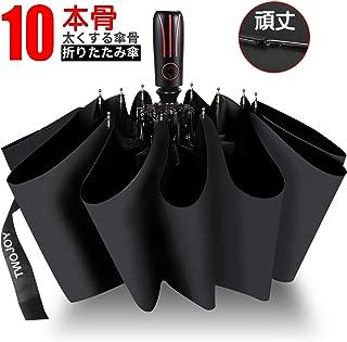 折りたたみ傘 10本骨 超耐風撥水 自動開閉傘 ワンタッチ 115cm 厚くする頑丈な210T 高強度グラスファイバー 晴雨兼用傘 収納ポーチ付き ブラック
