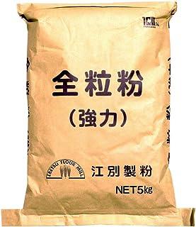 【mamapan】全粒粉(強力)北海道産全粒粉 江別製粉 業務用 5kg 国産小麦全粒粉