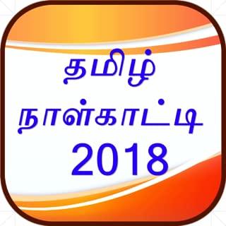 2018 tamil calendar
