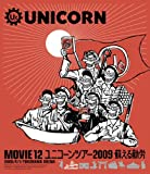 MOVIE 12/UNICORN TOUR 2009 蘇える勤労[Blu-ray/ブルーレイ]