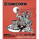 MOVIE 12/UNICORN TOUR 2009 蘇える勤労 [Blu-ray]