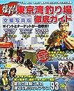 爆釣!東京湾釣り場徹底ガイド―千葉、東京、神奈川 身近な釣りのオアシス93