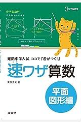 速ワザ算数平面図形編 (難関中学入試 ココで『差がつく! 』) 単行本