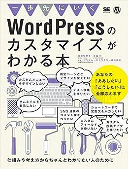 [相原知栄子, 大曲仁, プライム・ストラテジー株式会社]の一歩先にいくWordPressのカスタマイズがわかる本