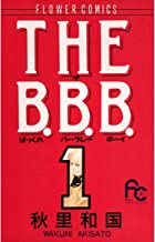 表紙: THE B.B.B.(1) (フラワーコミックス)   秋里和国