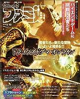 週刊ファミ通 2015年9月10日号 [雑誌]