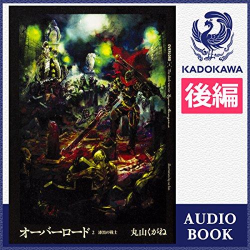 『オーバーロード2 漆黒の戦士(後編)』のカバーアート