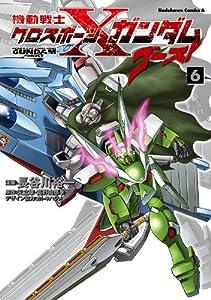 機動戦士クロスボーン・ガンダム ゴースト(6) (角川コミックス・エース)