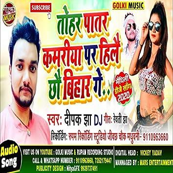 Tohar Patar Kamariya par Hilay Chhau Bihar Ge