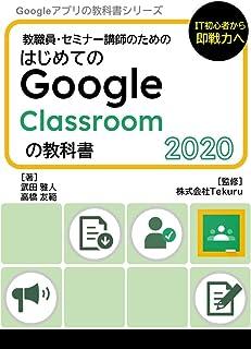 はじめてのGoogle Classroom の教科書2020 Google アプリの教科書シリーズ2020年版