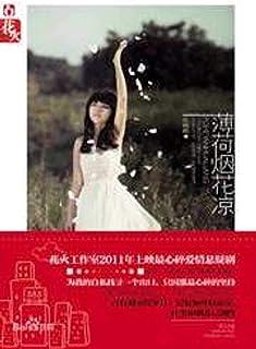 薄荷煙花涼: Mint fireworks cool (Traditional Chinese Edition)