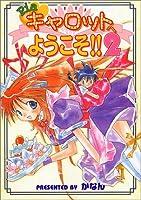 Piaキャロットへようこそ!!2 電撃コミックス