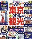 まっぷる 東京観光'20