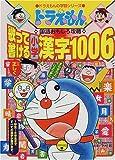 ドラえもんの国語おもしろ攻略 歌って書ける 小学漢字1006 (ドラえもんの学習シリーズ)