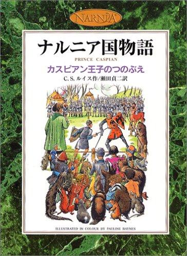カスピアン王子のつのぶえ (カラー版 ナルニア国物語 2)の詳細を見る