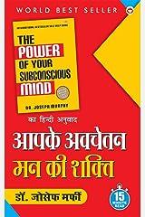 Apke Avchetan Man Ki Shakti (आपके अवचेतन मन की शक्ति) (Hindi Edition) Kindle Edition