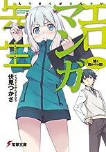 Ero Manga Sensei Imouto To Akazu No Ma