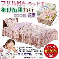 メーカー直販 ロココ調 ベッドスカートフリル付き 花柄ベッド用掛け布団カバー セミダブル 170×210cm ※フリル長さ:35cm(各サイズ共通) ピンク
